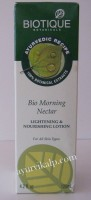 Biotique MORNING NECTAR Lightening & Nourishing Lotion 120ml (4.2 fl.oz)
