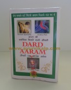 B C Hasaram Dard Aaram | chronic pain relief | neck pain relief