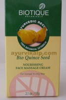 Biotique QUINCE SEED Nourishing Face Massage Cream 55g (2.1oz)