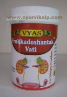 Vrukkadoshantak Vati | urinary tract infection | urine problem