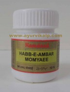 habb e ambar momyaee | increase labido | soft erections