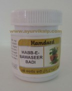 Hamdard, HABB-E-BAWASEER BADI, 50 Pills, Piles, Constipation, Itching