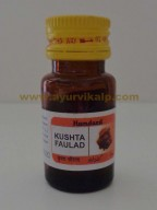 Hamdard kushta faulad | iron supplements for anemia