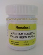 Marham Saeeda Chob Neem | intestinal worms | worms in stomach